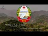 Гимн Северной Кореи -