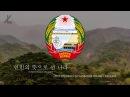 Гимн Северной Кореи 애국가 Песнь о любви к Родине Русский перевод