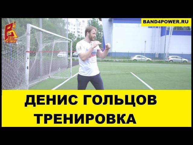Тренировка Дениса Гольцова с резиновыми петлями band4power