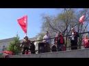 Митинг КПРФ. Выступление Долгачева А.Н.1 мая 2017 года