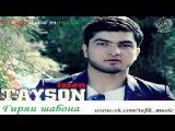 #Премьера Иссен Тайсон  - Гиряи шабона (2015) Сурудхои (клипи) точики