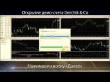 Открытие демо счета Gerchik &amp Co  Видео инструкция