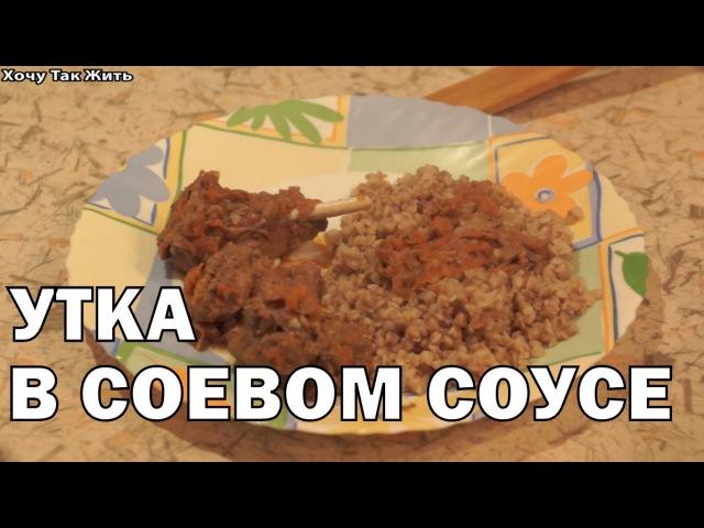Самая вкусная утка тушёная в соевом соусе / Блюда из утки /