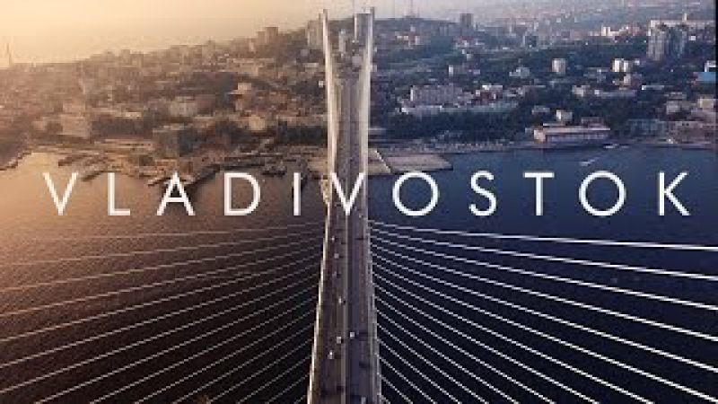 Best of Vladivostok Primorye beauty Aerial drone flights Владивосток и Приморский край аэросъемка