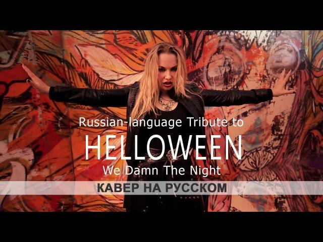 Helloween – We Damn The Night | RU COVER | кавер на русском