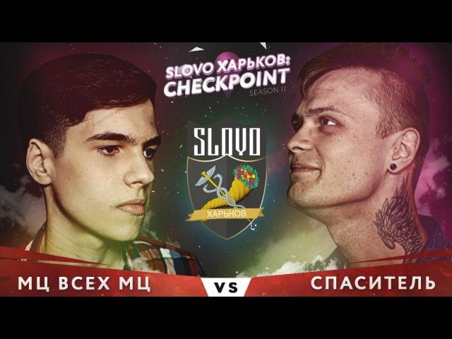 SLOVO: МЦ ВСЕХ МЦ vs СПАСИТЕЛЬ   ХАРЬКОВ