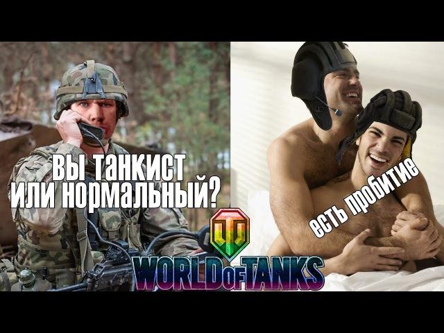 ГЛАД ВАЛАКАС РОФЛ ТАНКИСТОВ С ГАДЗОЙ ЦЫГАН СЛАДКАЯ КЛУБНИЧКА