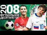 2008 ГОД ЛЧ в Москве, Роналду и Россия на Евро Футбольное десятилетие