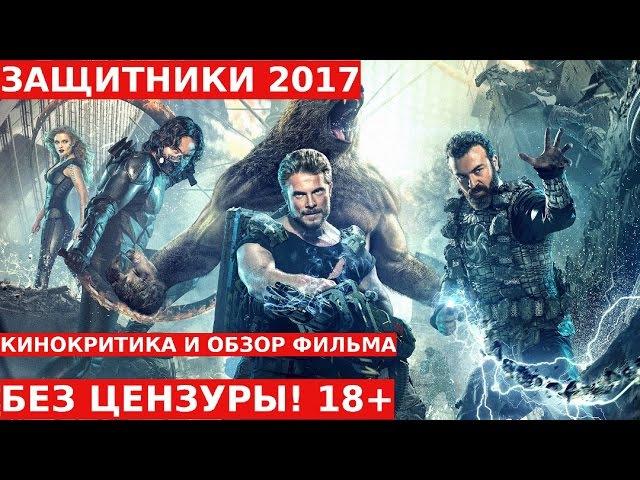 Обзор и Отзывы о Фильме ЗАЩИТНИКИ 2017 Без Цензуры 18