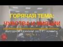 Семинары в 2017 году Часть 5 ЧУВСТВА И ЭМОЦИИ Выездной семинар в Алматы с Галино