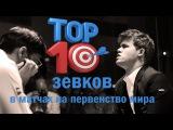 Топ-10 грубых ошибок и зевков в матчах на первенство мира по шахматам