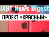 Красный iPhone 7, новый iPad, подробности о Android O