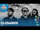 OLIGARKH - Tri Devi live at Sziget