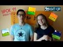 УРОК 11 - Время. Часть 2. Время суток - Китайский язык для начинающих с носителем - KIT-UP