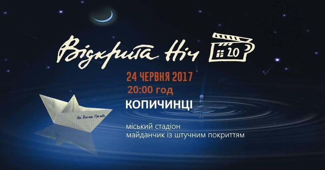 «Відкрита ніч» – фестиваль, покликаний що раз відкривати нові українські імена у галузі короткометражного кінематографу та телевізійного виробництва.