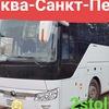 Автобус Москва - Санкт-Петербург 1000 рублей.