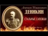 А.И.Деникин Стальные сапожки повесть