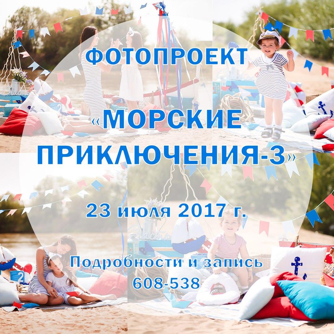"""Афиша Улан-Удэ Фотопроект """"Морские приключения - 3"""" 23 июля 201"""