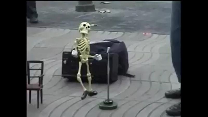 Скелет танцует