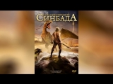 Семь приключений Синдбада (2010)   The 7 Adventures of Sinbad