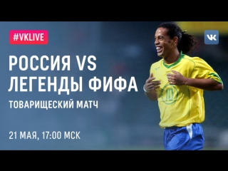 Россия vs Легенды FIFA