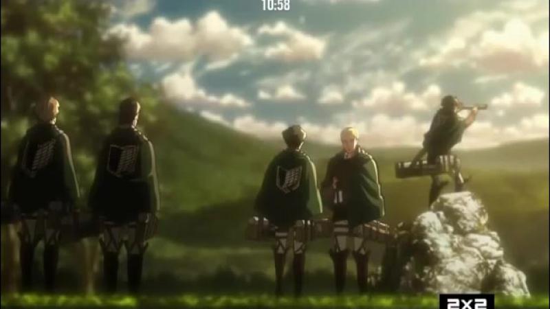 Атака титанов 1 сезон 22 серия озвучка 2х2