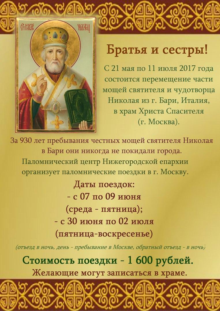 Паломническая поездка к мощам Николая Чудотворца
