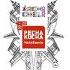 Pecha Kucha Челябинск