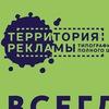 """ООО """"РПК Территория рекламы"""""""