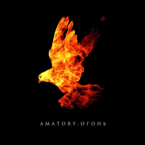 Новый EP группы AMATORY - Огонь (2016)