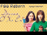 [FSG Reborn] Another Miss Oh (Another Oh Hae Young) | Другая О Хэ Ён - 8 серия