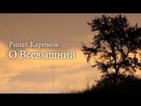 Ринат Каримов - О Всевышний