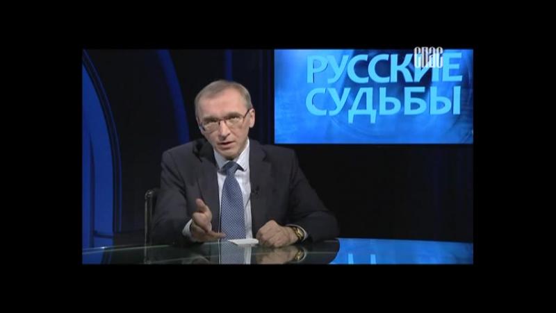 Русские судьбы (19.11.2015). Тема - Династия Рябушинских.