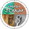Кафедра ТСМиМ СПбГАСУ