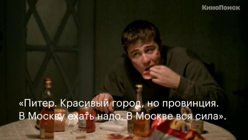Сегодня фильму «Брат» Алексея Балабанова исполняется 20 лет. Коллеги из Кинопоиска собрали любимые сцены и интересные факты о с » Freewka.com - Смотреть онлайн в хорощем качестве