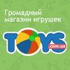 Громадный магазин игрушек toys.com.ua