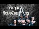To4ka NeвоZврата - Провода Official video