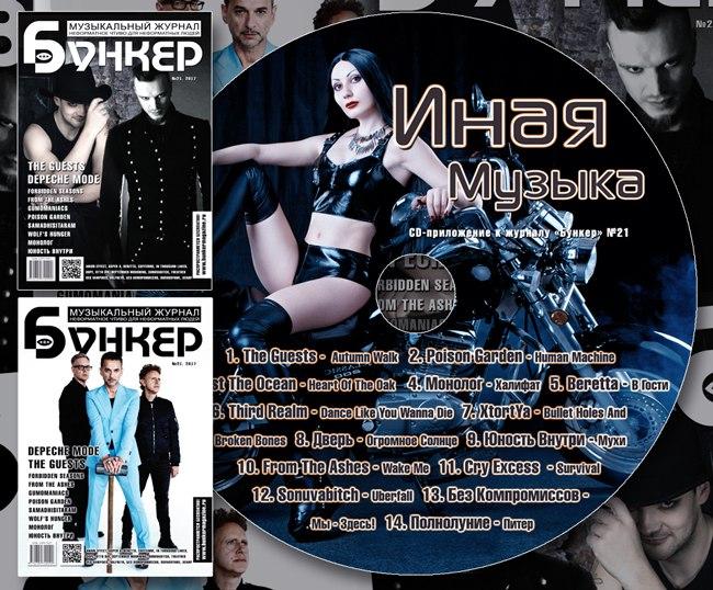 Новый номер музыкального журнала Бункер