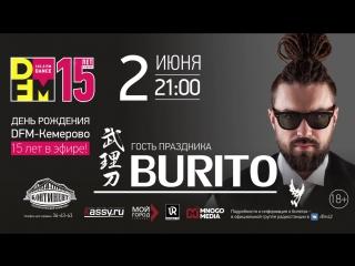 15 лет DFM-Кемерово (Группа BURITO)