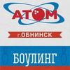АТОМ | Развлекательный Центр | Обнинск | Боулинг