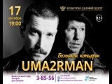 Концерт группы УмаТурман