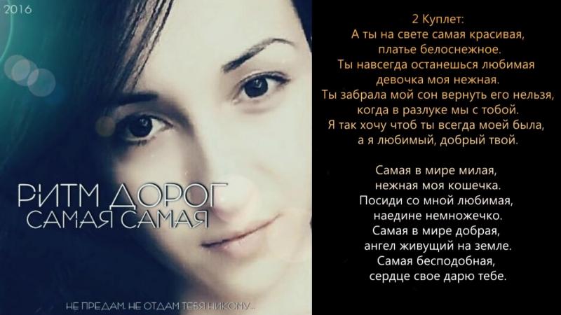 ❤ Песни о любви - Ритм дорог- Самая самая текст песни ᵀᴴᴱ ᴼᴿᴵᴳᴵᴻᴬᴸ