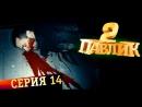 Павлик Наркоман - 2 сезон 14 серия