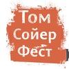 Том Сойер Фест - Россия