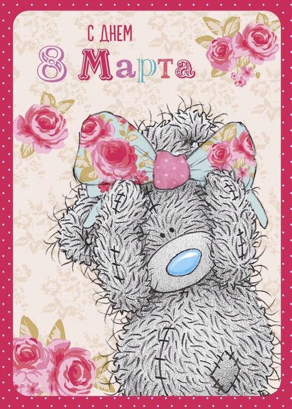Открытки, открытки на 8 марта мишка тедди