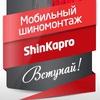 ShinkaPro - Мобильный шиномонтаж в Москве