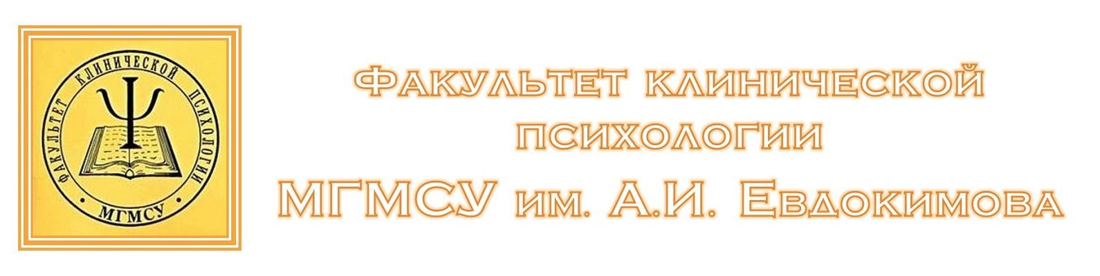 Факультет клинической психологии МГМСУ ВКонтакте