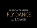 Школа танцев FLY DANCE - ФАРАОН