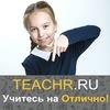 Онлайн школа TEACHR Курсы и репетиторы