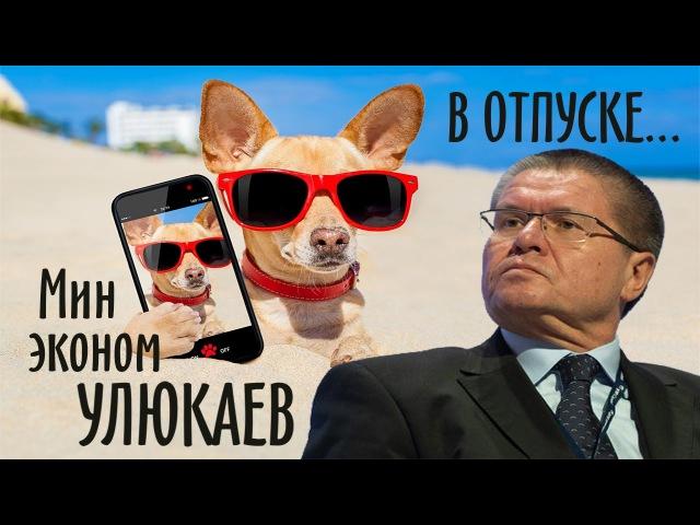 Доказательсвта вины Улюкаева. Есть ли видео запись аресата Улюкаева. Минэконом ...